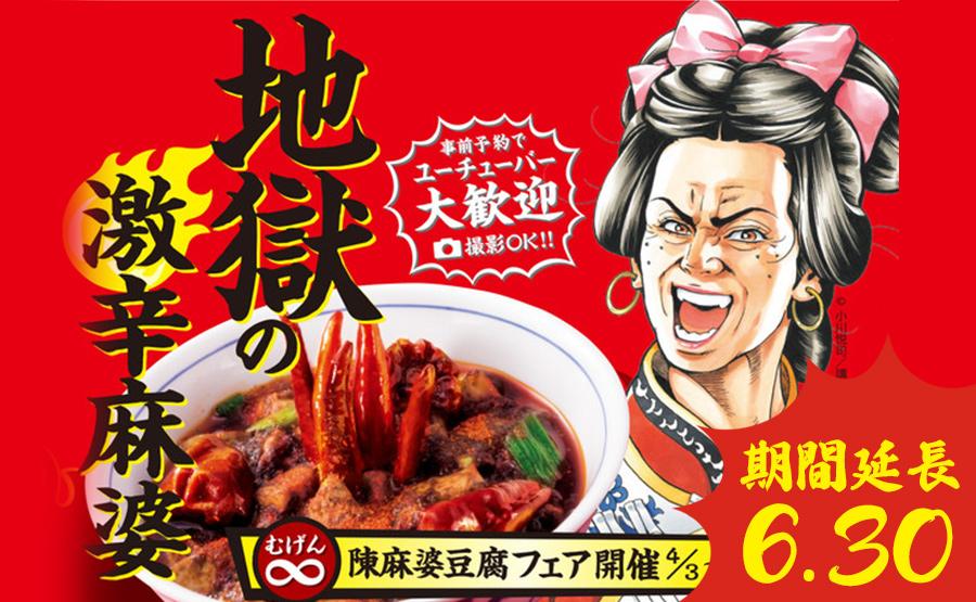 地獄の激辛陳麻婆豆腐・無限陳麻婆豆腐フェアを6月末まで延長します!