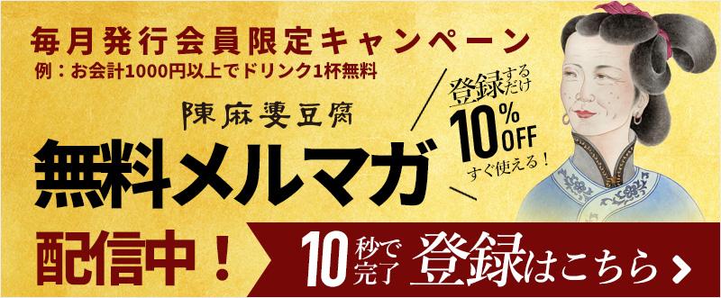 陳麻婆豆腐無料メルマガは店内の卓上ポップよりご登録いただけます。